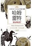 哈姆雷特 Hamlet:永恆的莎士比亞改寫劇本 1(25K彩色+1MP3)