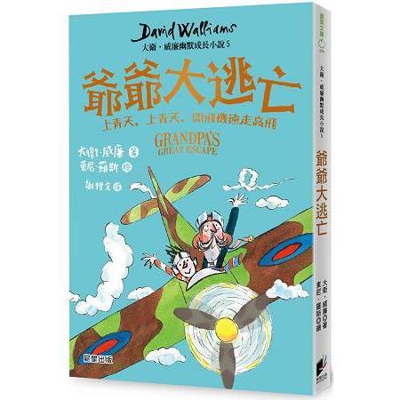 爺爺大逃亡:大衛.威廉幽默成長小說5