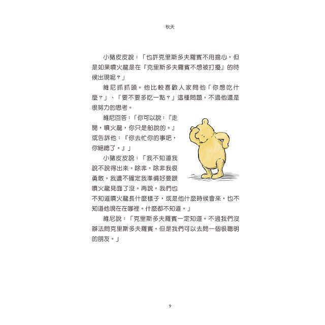 小熊維尼1全世界最棒的小熊 (九十周年紀念版)