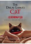 達賴喇嘛的貓(心念的力量筆記本版)