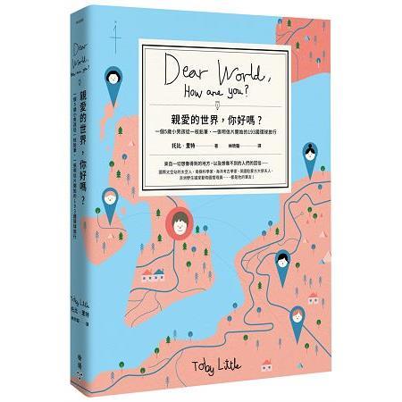 親愛的世界,你好嗎? 一個5歲小男孩從一枝鉛筆、一張明信片開始的193國環球旅行