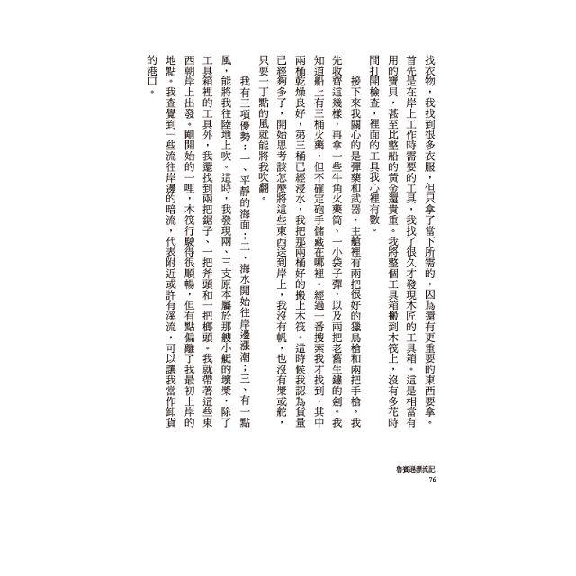 魯賓遜漂流記(全譯本)