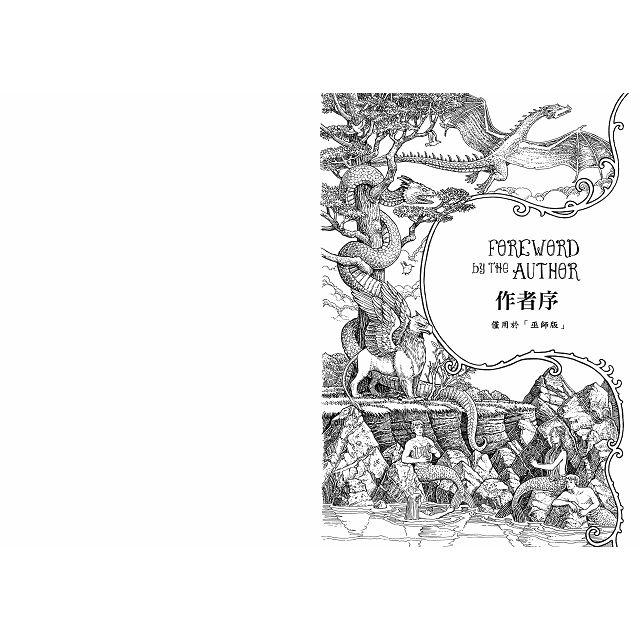 怪獸與牠們的產地+穿越歷史的魁地奇+吟遊詩人皮陀故事集【霍格華茲圖書館全新插畫版】