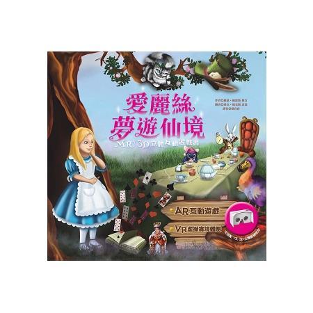 愛麗絲夢遊仙境 MR+3D立體互動遊戲書 套組
