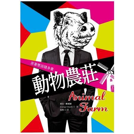 動物農莊 Animal Farm【原著雙語隨身書】(50K彩色)
