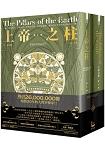 上帝之柱【暢銷30年傳奇經典,全二冊】