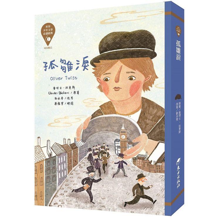 世界少年文學必讀經典60-孤雛淚
