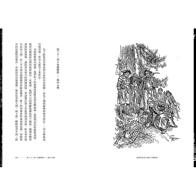 金銀島(經典新譯)
