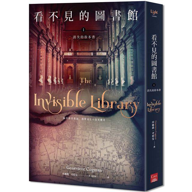 看不見的圖書館1 消失的珍本書