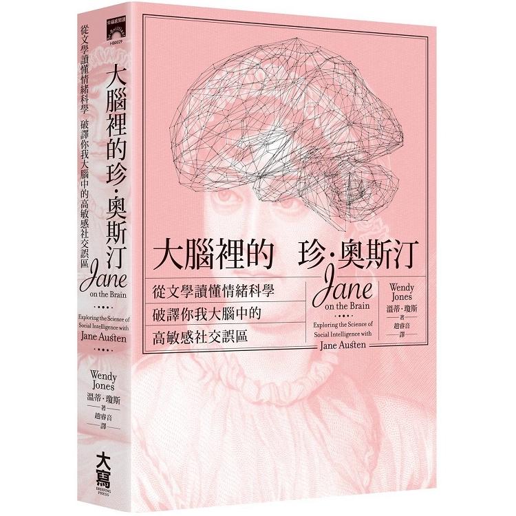 大腦裡的珍‧奧斯汀:從文學讀懂情緒科學,破譯你我大腦中的高敏感社感社交誤區