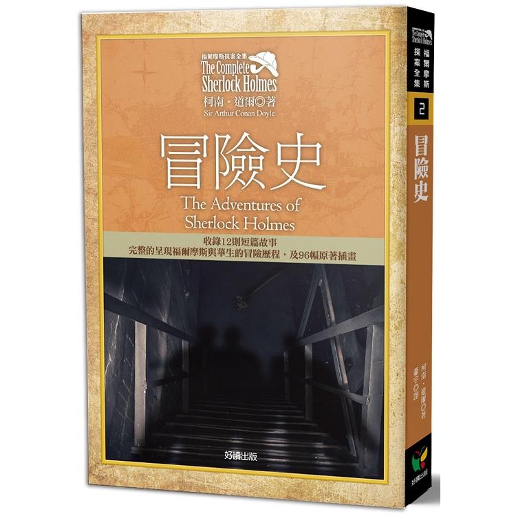 福爾摩斯探案全集2:冒險史【收錄原著插畫】