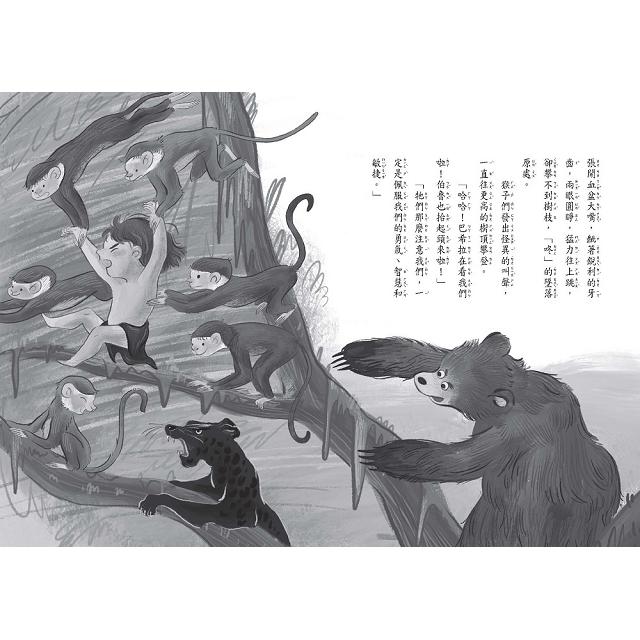 世界少年文學必讀經典60-叢林奇談(上)