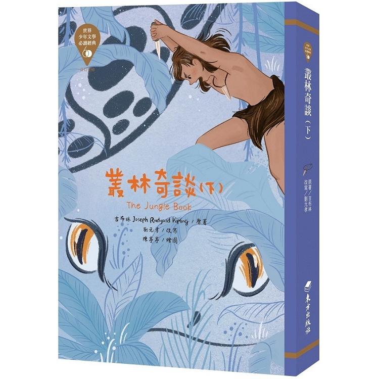 世界少年文學必讀經典60-叢林奇談(下)