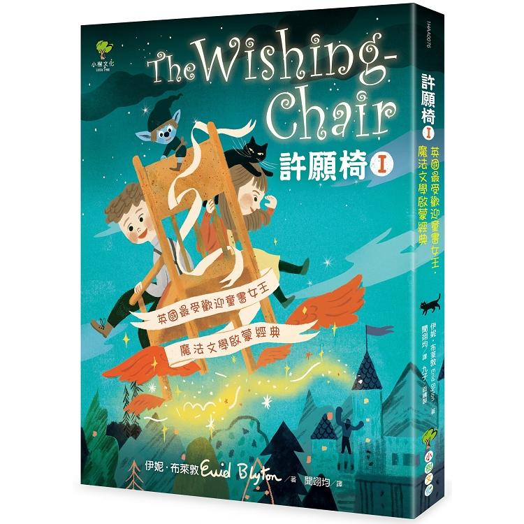 許願椅1:英國最受歡迎童書女王.魔法文學啟蒙經典