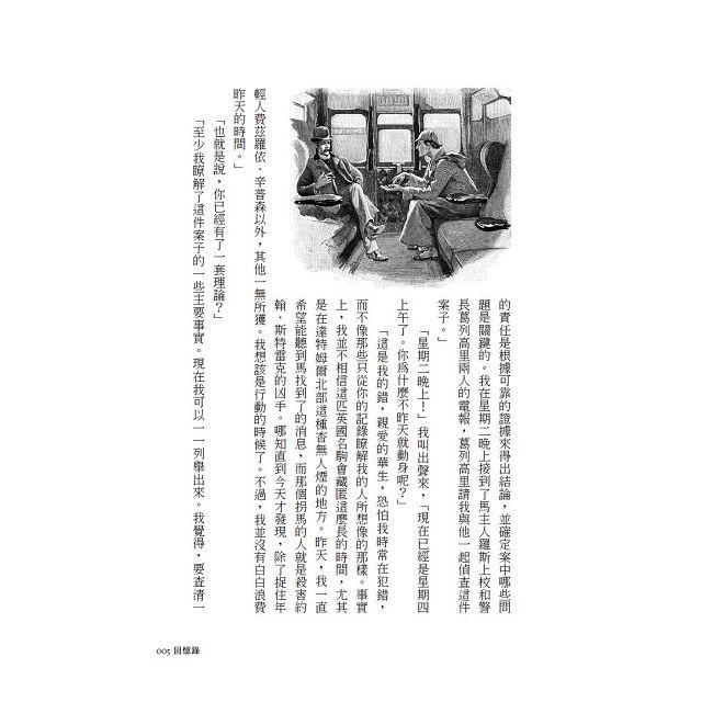 福爾摩斯探案全集3:回憶錄【收錄原著插畫】