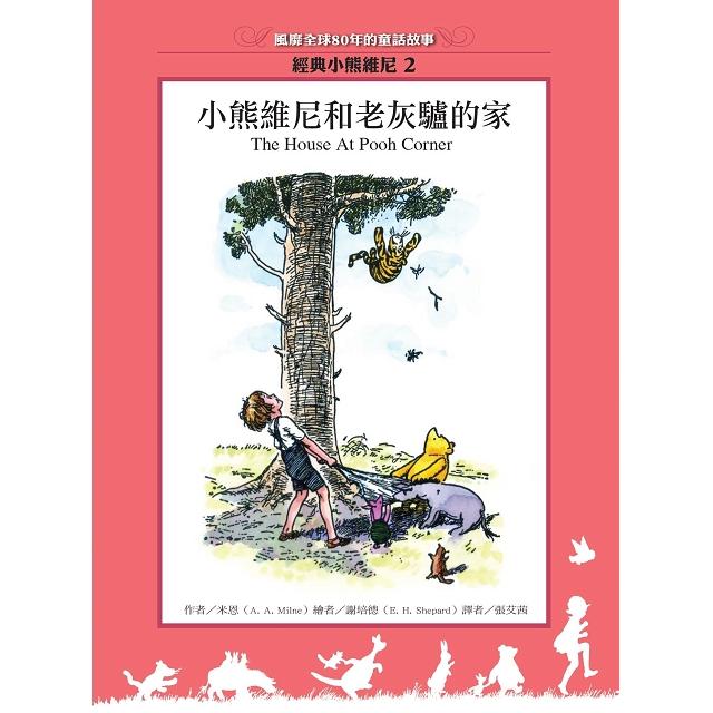 經典小熊維尼珍藏版(隨書附贈重返森林)