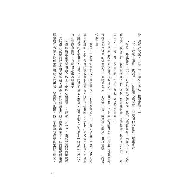柳林中的風聲【珍藏獨家夜光版】