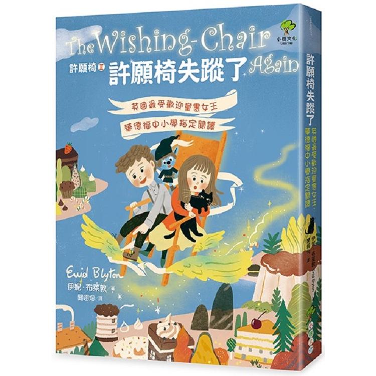許願椅失蹤了:英國最受歡迎童書女王.華德福中小學指定閱讀(許願椅2)