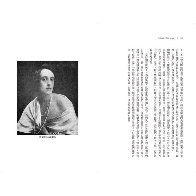 歐蘭多:一部穿越三百年的性別流動史詩【經典新譯‧百年珍貴影像復刻版】