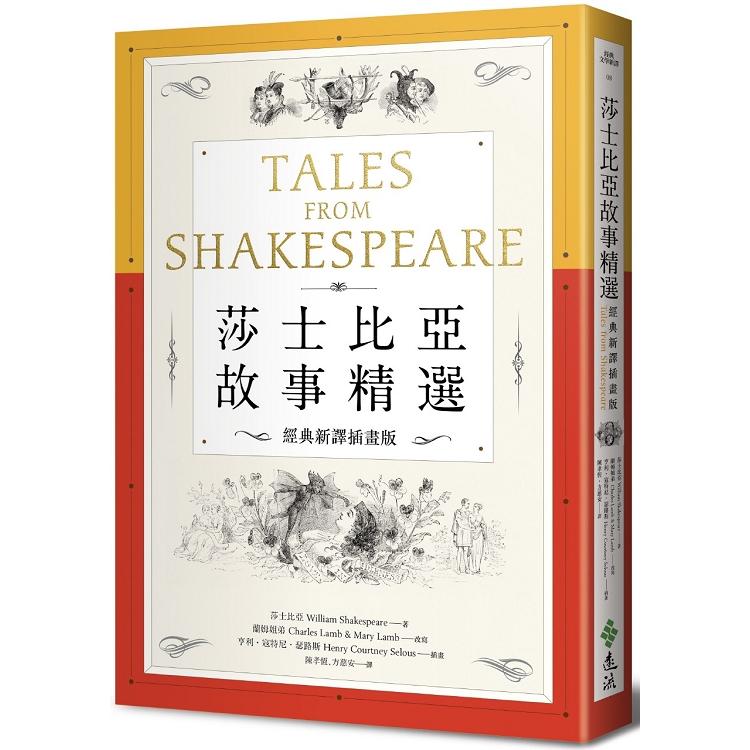 莎士比亞故事精選:經典新譯插畫版,西方文學必讀名劇,輕鬆掌握莎劇精華