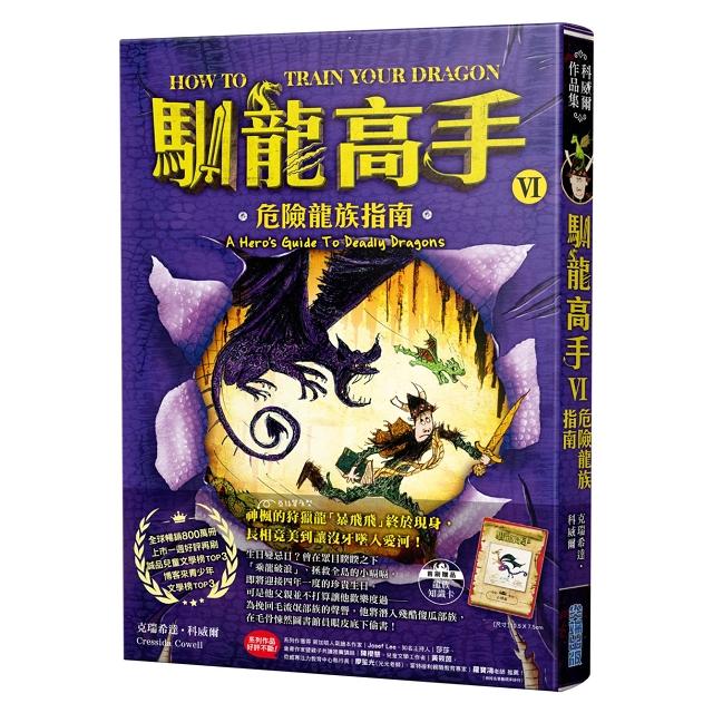馴龍高手6:危險龍族指南