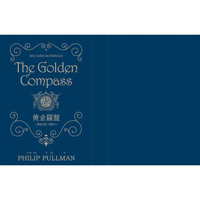 黑暗元素三部曲:黃金羅盤、奧祕匕首、琥珀望遠鏡(典藏書盒+菲力普.普曼燙金簽名典藏本 BBC影集