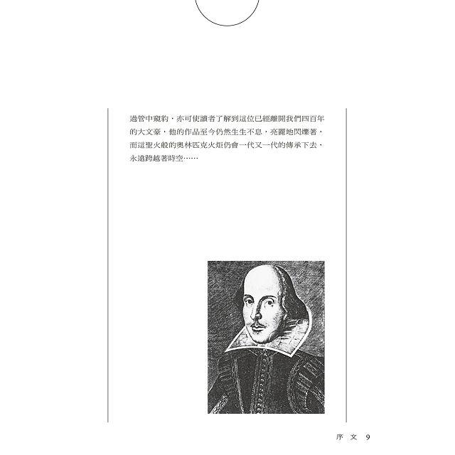 莎士比亞格言集
