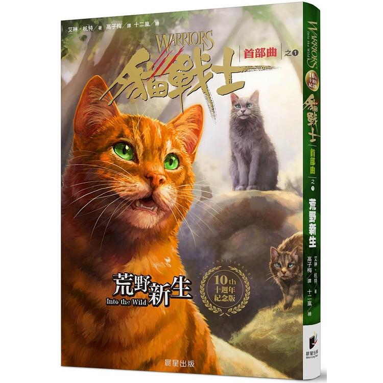 貓戰士首部曲之一:荒野新生(十週年紀念版)