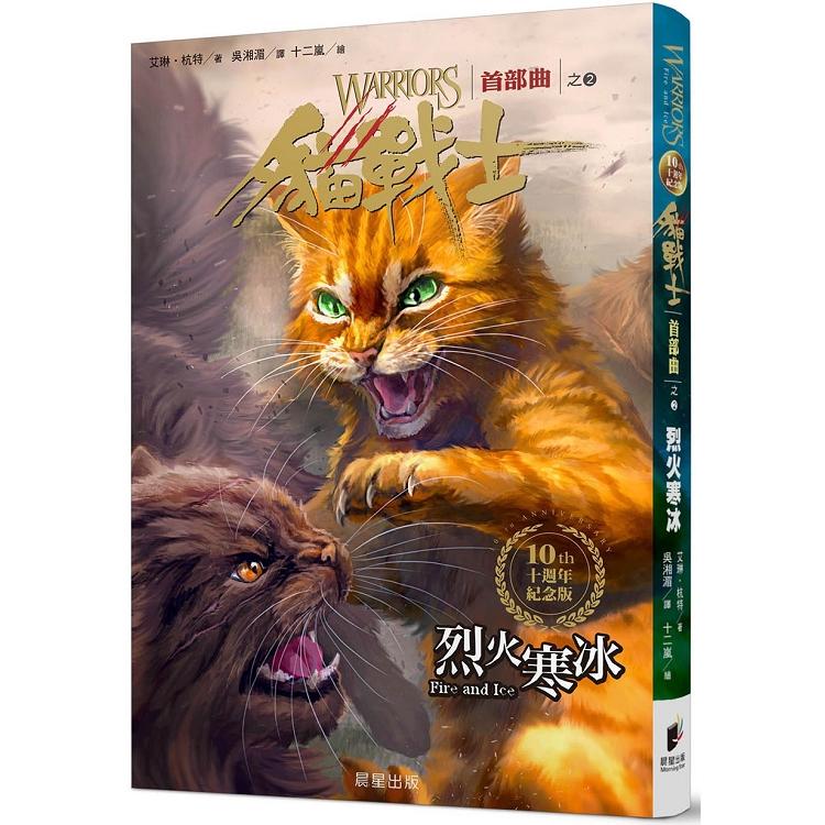 貓戰士首部曲之二:烈火寒冰(十週年紀念版)