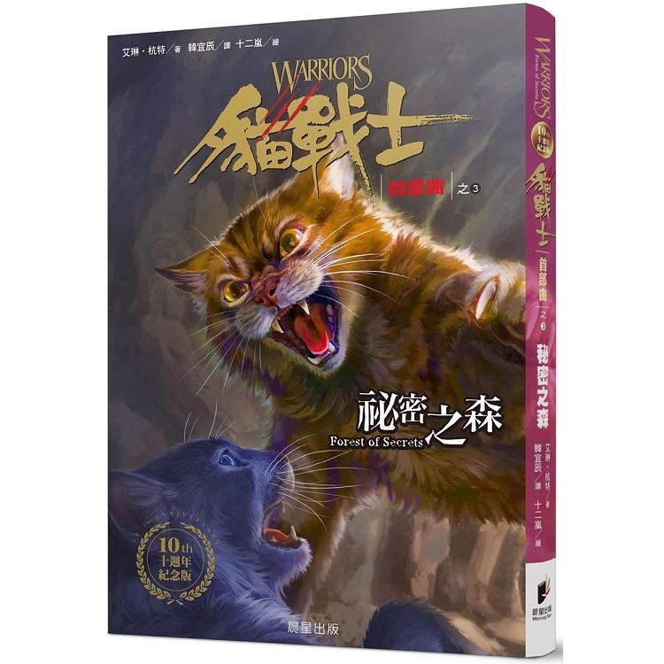 貓戰士首部曲之三:祕密之森(十週年紀念版)