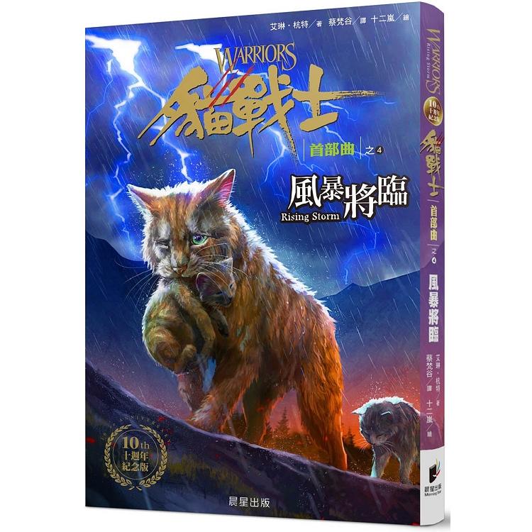 貓戰士首部曲之四:風暴將臨(十週年紀念版)