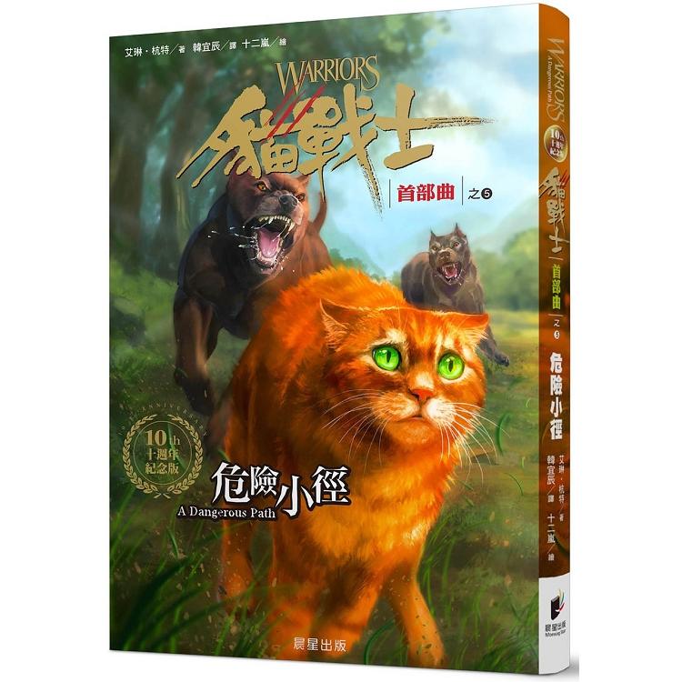 貓戰士首部曲之五:危險小徑(十週年紀念版)
