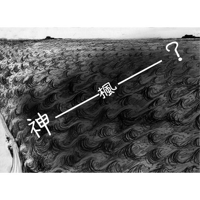 馴龍高手8:龍王狂怒之心