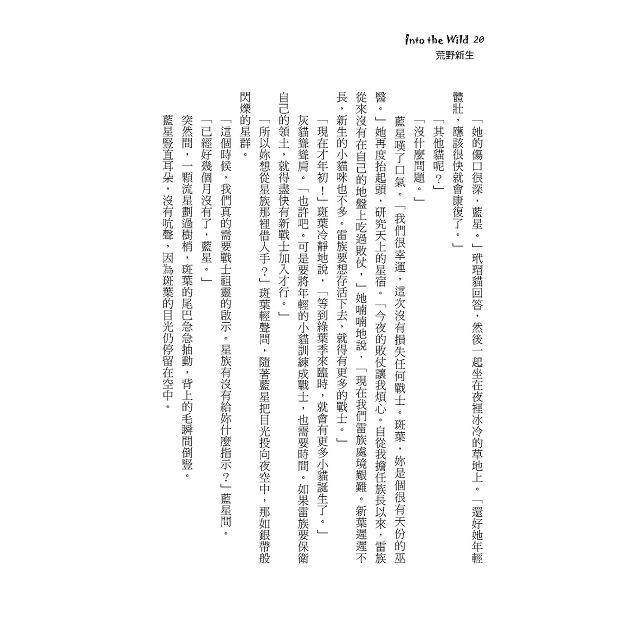 貓戰士十週年紀念版-首部曲套書