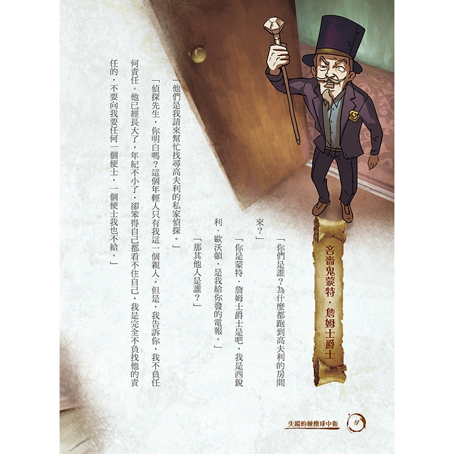 名偵探福爾摩斯8