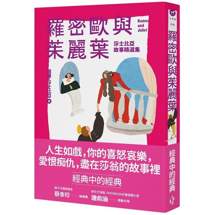 羅密歐與茱麗葉:莎士比亞故事精選集(全新彩頁增量版)