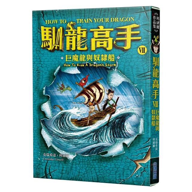 馴龍高手7-9集套書(巨魔龍與奴隸船、龍王狂怒之心、龍族叛亂與新王)