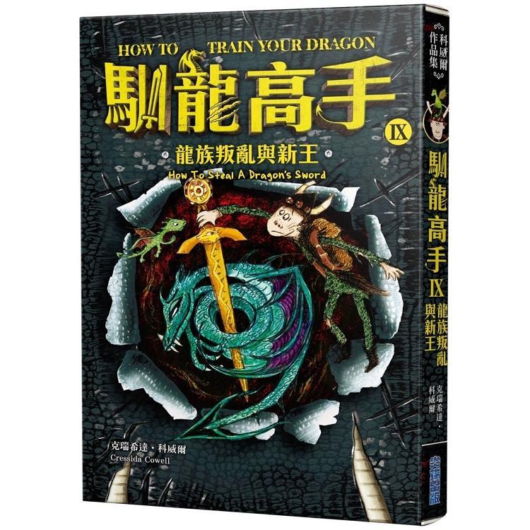 馴龍高手9:龍族叛亂與新王