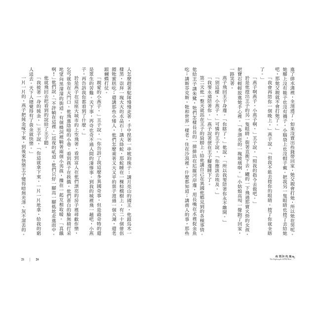 夜鶯與玫瑰:王爾德童話與短篇小說全集(精裝版)