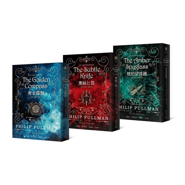 黑暗元素三部曲:黃金羅盤、奧祕匕首、琥珀望遠鏡(HBO同名影集原著小說限量書衣典藏版.加贈官方精美劇
