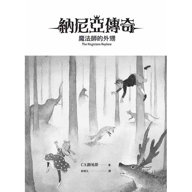 魔法師的外甥(恩佐插畫封面版)