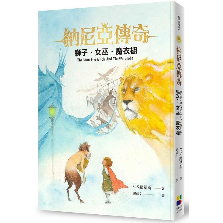 獅子女巫魔衣櫥(恩佐插畫封面版)