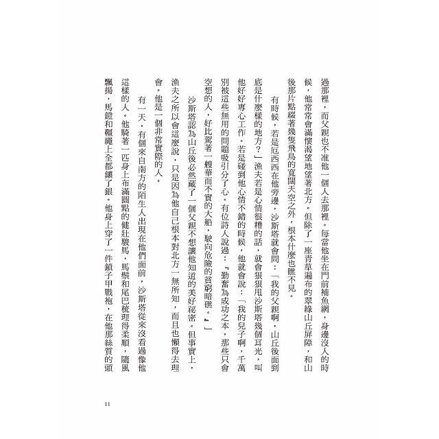 奇幻馬和傳說(恩佐插畫封面版)