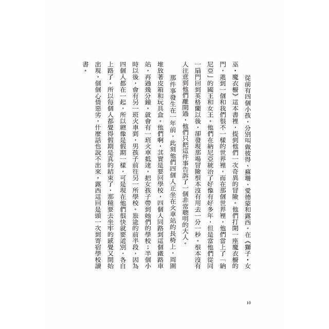 賈思潘王子(恩佐插畫封面版)