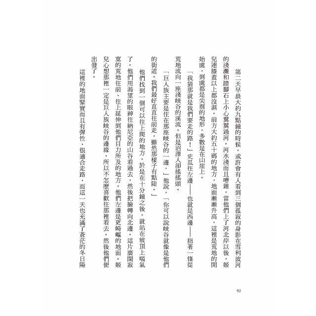 銀椅(恩佐插畫封面版)
