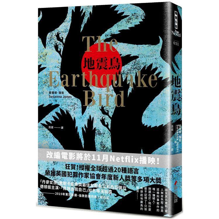 地震鳥(Netflix同名電影原著小說)