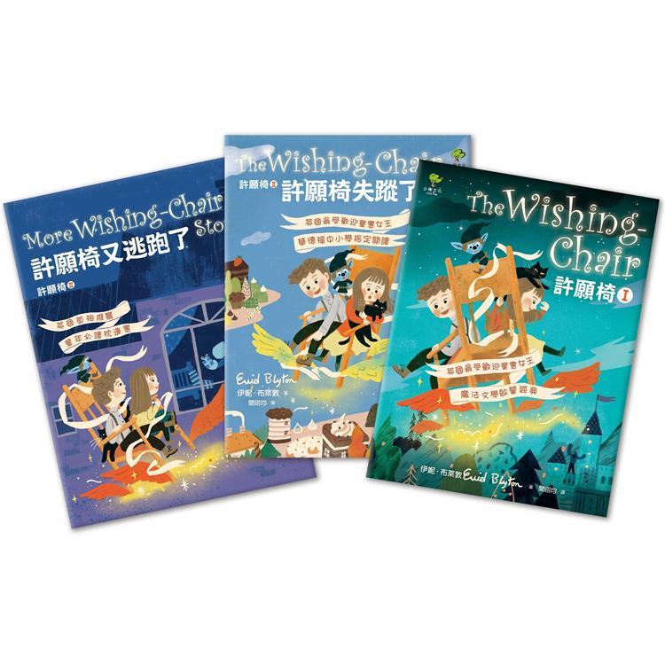 許願椅三部曲(套書):飛行魔法世界,童年最愛奇幻冒險故事!
