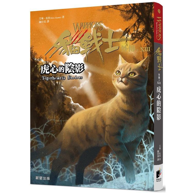 貓戰士外傳之十三:虎心的陰影