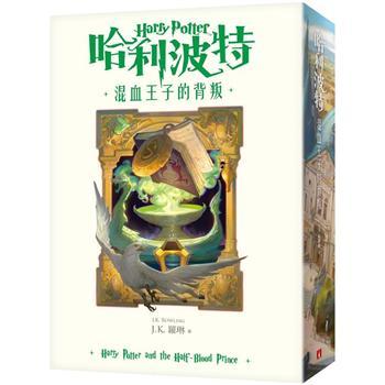 哈利波特(6)混血王子的背叛【繁體中文版20週年紀念】