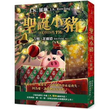 聖誕小豬:《哈利波特》作者最新作品!只要還存有一絲希望,沒有東西會永遠喪失。因為愛,讓我們永存不朽!